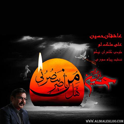دانلود آهنگ علی ملک لو عاشقان حسین