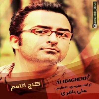 دانلود آهنگ کنج اتاقم علی باقری
