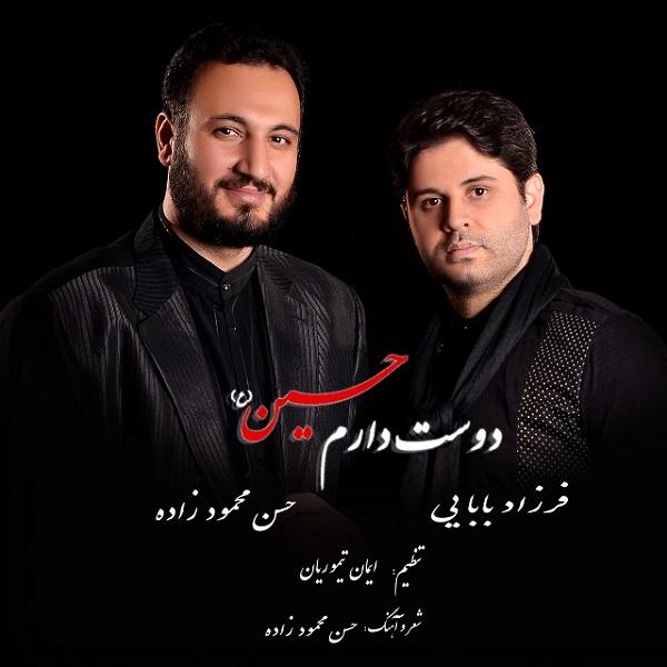 دانلود آهنگ جدید فرزاد بابایی دوستت دارم حسین