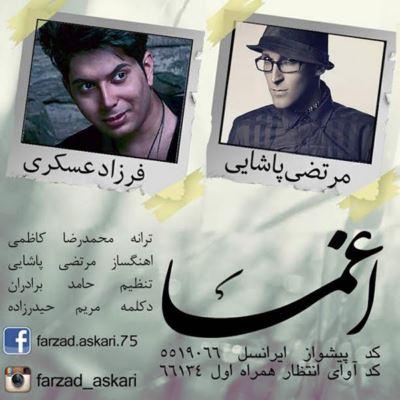 دانلود ورژن جدید آهنگ فرزاد عسکری و مرتضی پاشایی اغماء