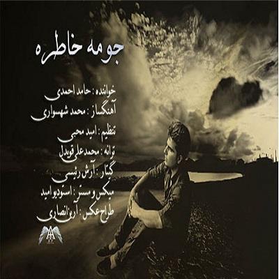 دانلود آهنگ حامد احمدی جومه خاطر