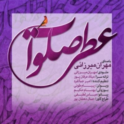 دانلود آهنگ جدید مهران میرزایی عطر صلوات