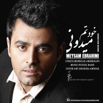 دانلود آهنگ جدید میثم ابراهیمی خودتم میدونی