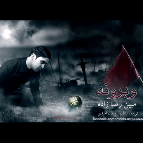 دانلود آهنگ جدید مبین رضا زاده ویرونه