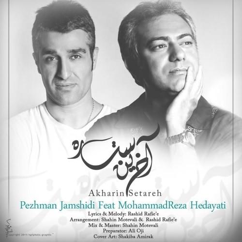 دانلود آهنگ جدید جمشیدی و محمدرضا هدایتی به نام آخرین ستاره
