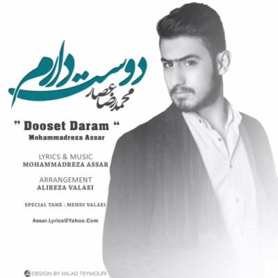 دانلود آهنگ محمدرضا عصار دوست دارم