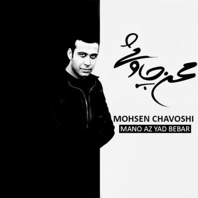 دانلود آلبوم جدید محسن چاووشی منو از یاد ببر