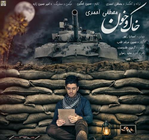 آهنگ مصطفی احمدی خاک و خون
