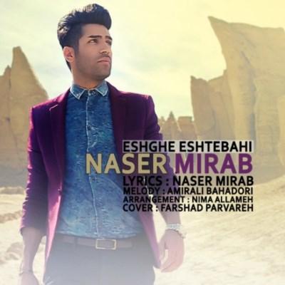 دانلود آهنگ عشق اشتباهی ناصر میراب