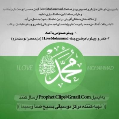 دانلود آهنگ امید ساربانی من محمد را دوست دارم
