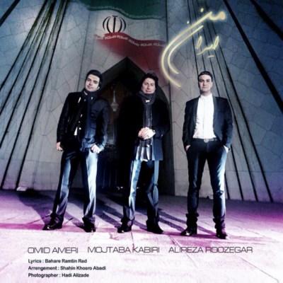 دانلود آهنگ جدید امید عامری و علیرضا روزگار و مجتبی کبیری ایران من