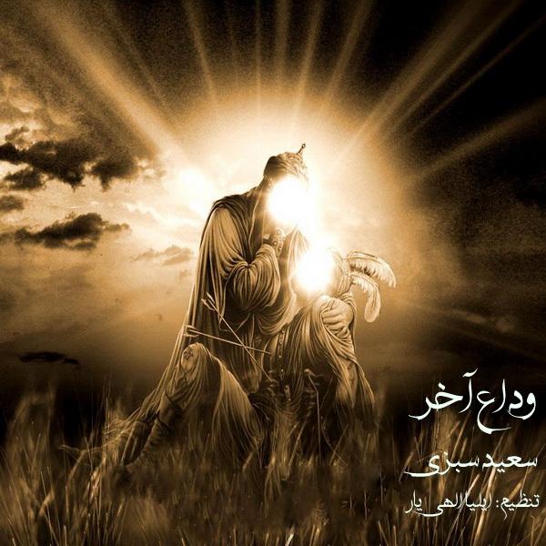 دانلود آهنگ جدید سعید سبزی شد وداع آخر