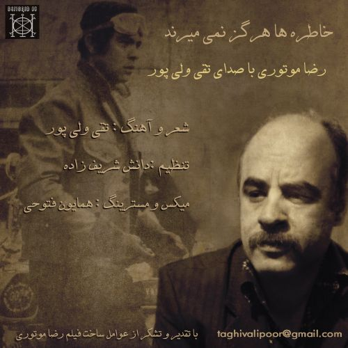 دانلود آهنگ تقی ولی پور رضا موتوی