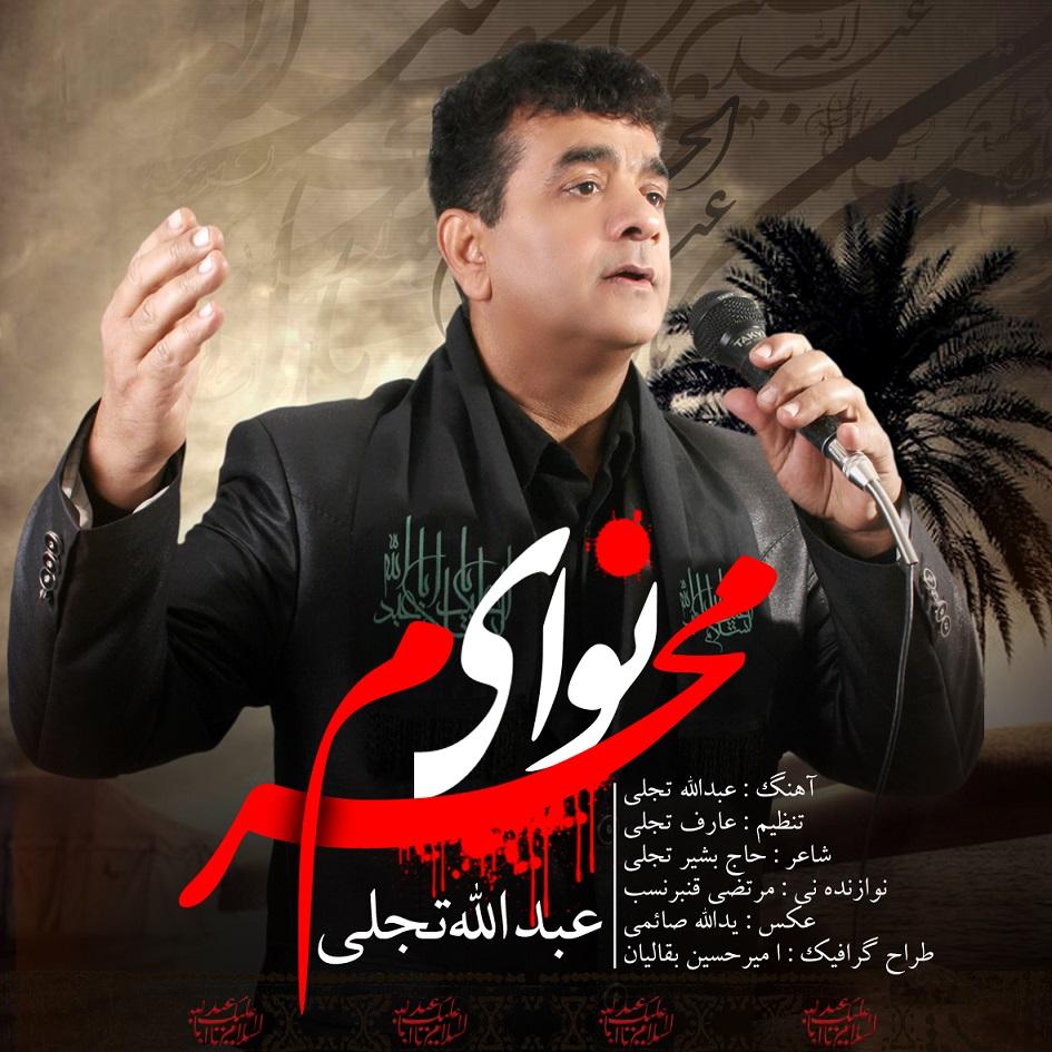 دانلود آهنگ جدید عبدالله تجلی نوای محرم