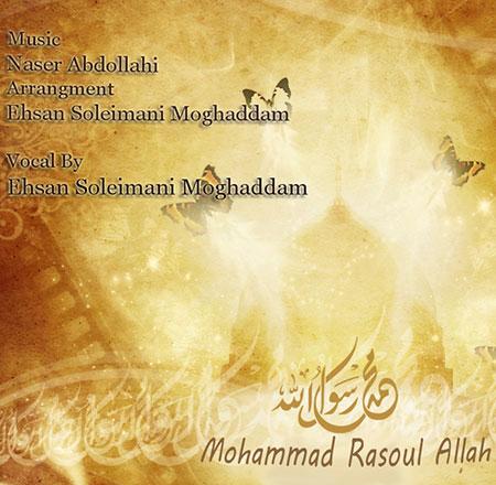 دانلود آهنگ احسان سلیمانی مقدم به نام محمد رسول الله