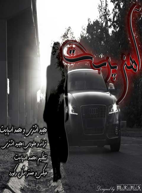 دانلود آهنگ مجید اشتری و محمد اسپایت آهن پرست