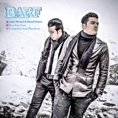 دانلود آهنگ جدید امین رضایی و سعید پانتر برف با دو کیفیت 128 و 320