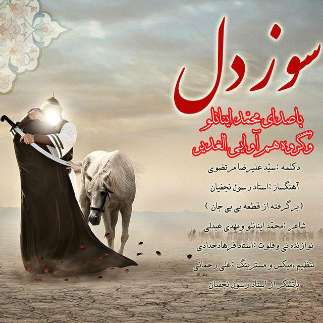 Mohammad Inanloo & Goroohe Alghadir - Sooze Del