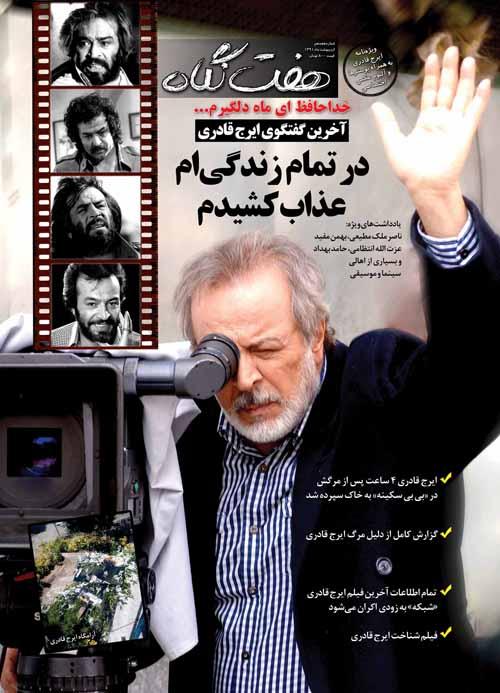 کلیه فیلم های ایرج قادری + بیوگرافی و عکس
