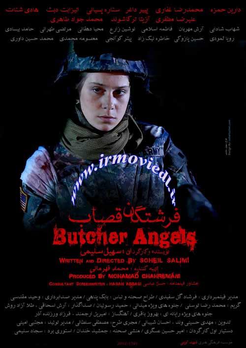 دانلود فیلم فرشتگان قصاب