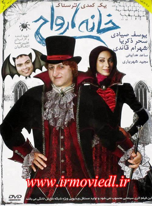 دانلود فیلم ایرانی جدید خانه ارواح