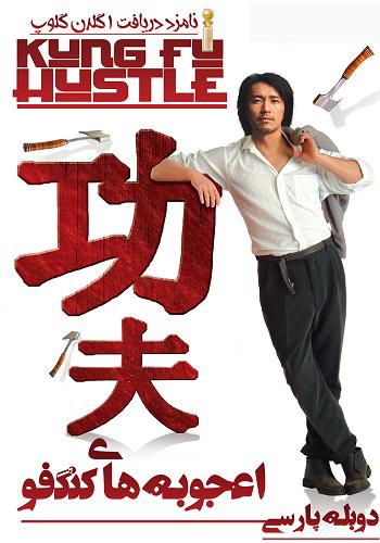 دانلود فیلم Kung Fu Hustle 2004 با دوبله فارسی