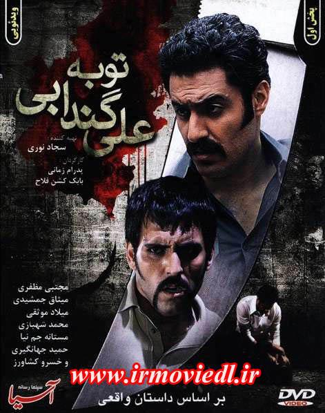 دانلود فیلم توبه علي گندابی