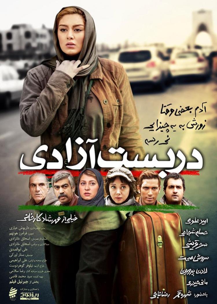 فیلم دربست آزادی