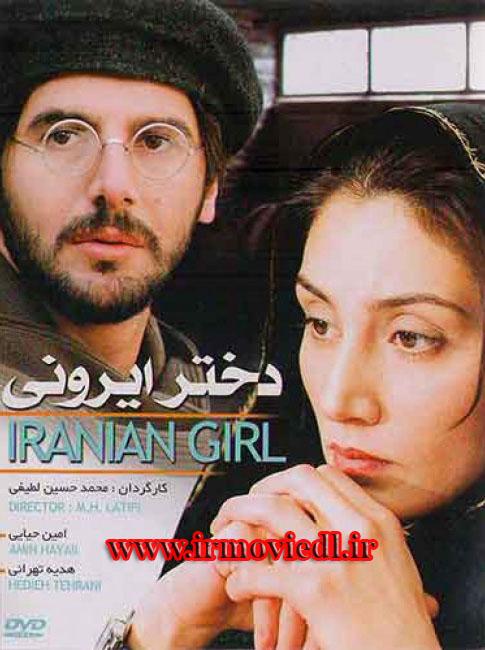 دانلود فیلم دختر ایرانی با لینک مستقیم و کیفیت عالی