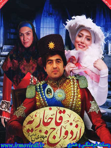 دانلود فیلم ازدواج قاجاریه