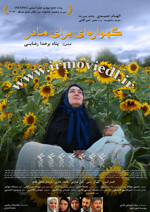 فیلم گهواره ای برای مادر