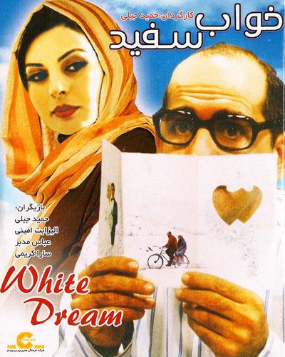 فیلم خواب سفید