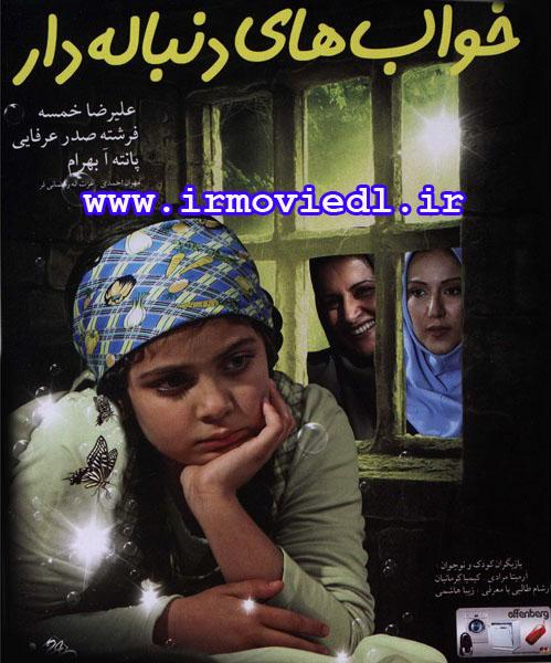 دانلود فیلم خواب های دنباله دار