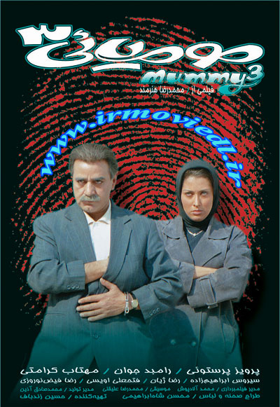 دانلود فیلم ایرانی مومیایی 3 با لینک مستقیم