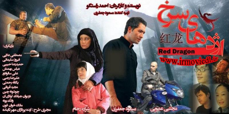 دانلود فیلم ایرانی اژدهای سرخ