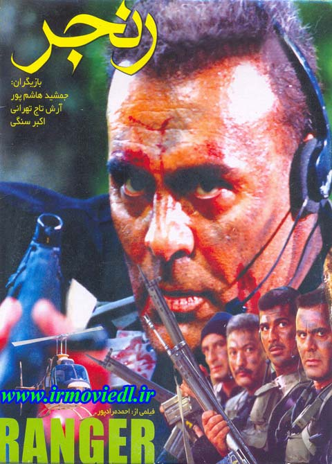 دانلود فیلم ایرانی رنجر