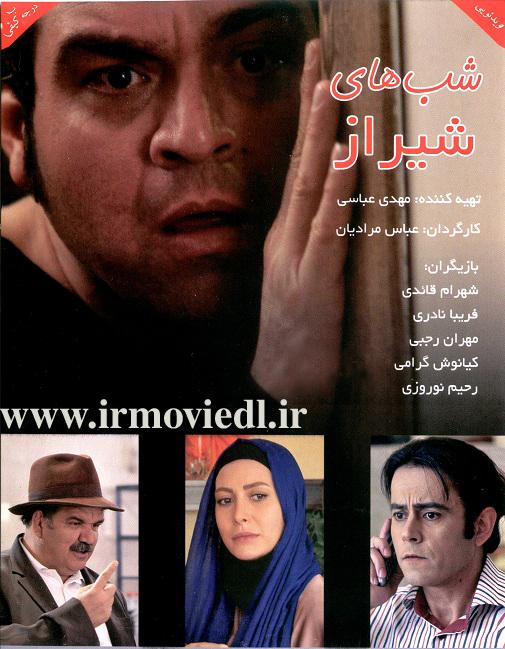 فیلم ایرانی شب های شیراز