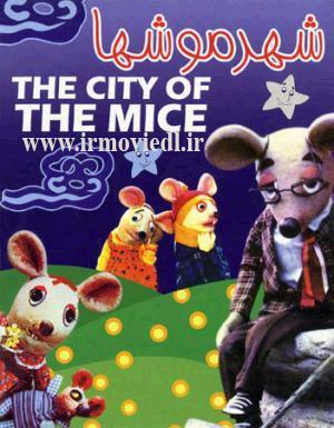 دانلود فیلم شهر موش ها با کیفیت عالی و لینک مستقیم