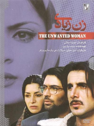 دانلود فیلم ایرانی زن زیادی با کیفیت عالی و لینک مستقیم