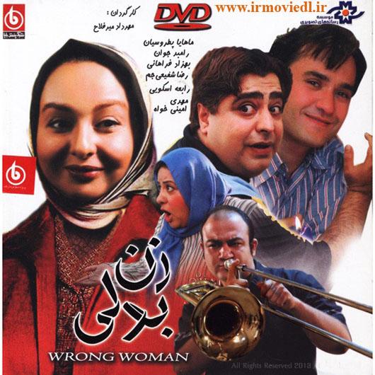 دانلود فیلم زن بدلی با کیفیت عالی و لینک مستقیم