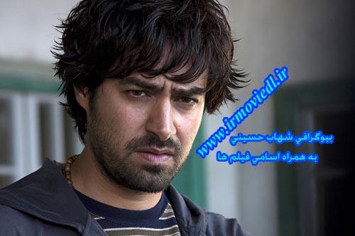 بیوگرافی شهاب حسینی به همراه اسامی فیلم ها