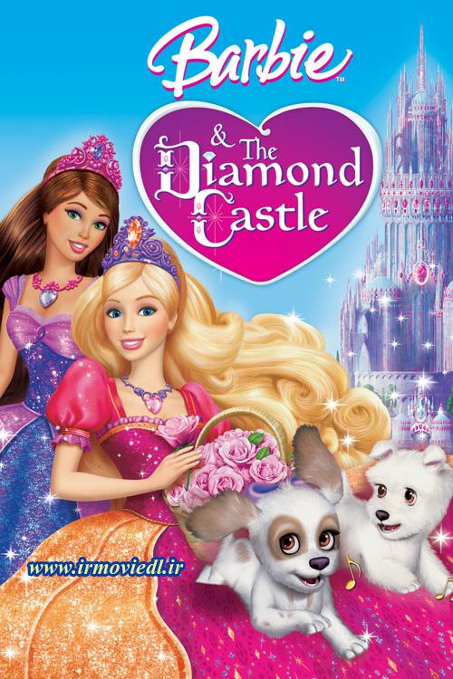 دانلود کارتون باربی و قصر الماس   barbie  diamond castel