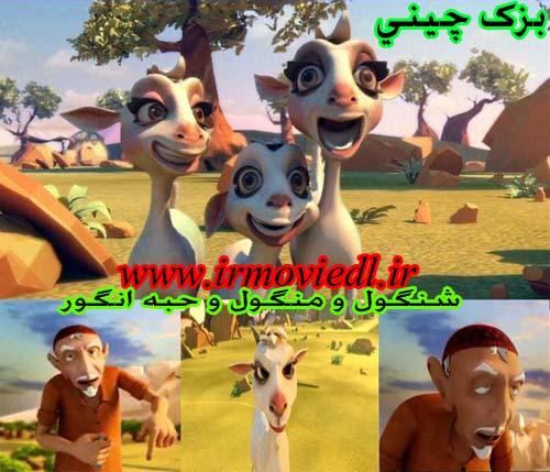کارتون بزک چینی - کارتون های افغانی