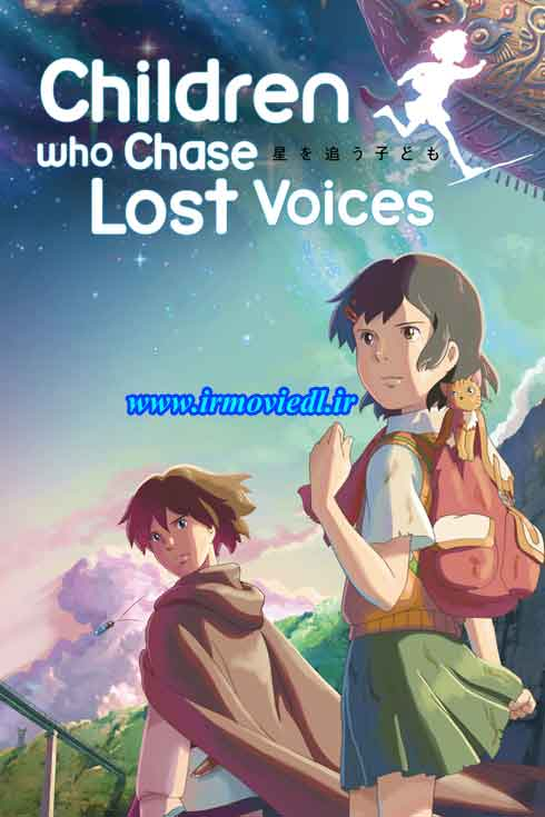 دانلود انیمیشن Children Who Chase Lost Voices 2011