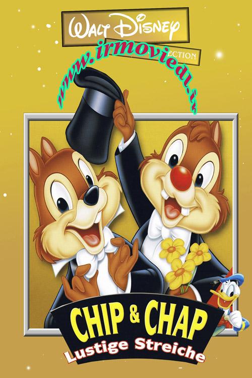 دانلود انیمیشن chip and dale - دو سنجاب بازیگوش