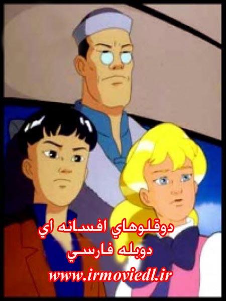 دانلود سریال کارتونی دوقلوهای افسانه ای دوبله فارسی - Twins Of Destiny