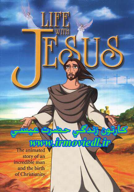 دانلود مستقیم کارتون زندگی حضرت عیسی برای کودکان