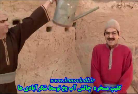 دانلود کلیپ طنز چالش آب یخ شکرآبادی ها