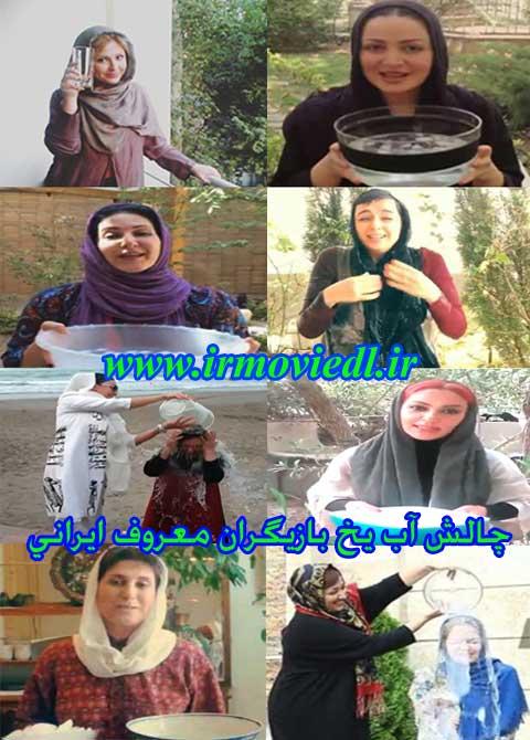 دانلود کلیپ چالش آب یخ بازیگران معروف ایرانی