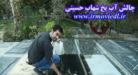دانلود کلیپ چالش آب یخ شهاب حسینی
